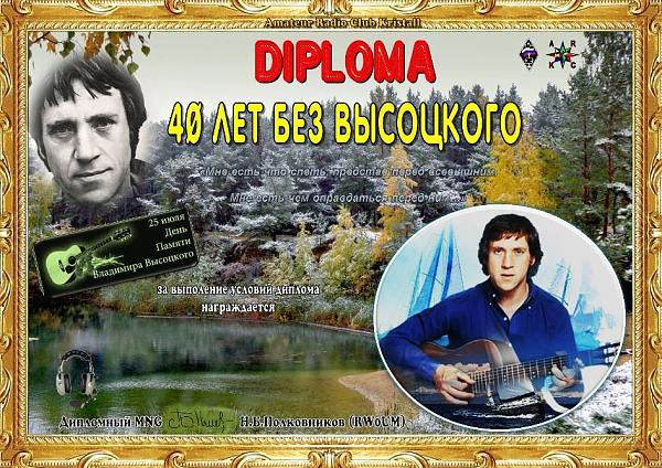 Days of activity ARCK dedicated to the memory Vysotsky