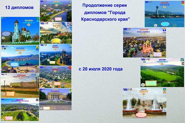 "diplomas ""Cities of Krasnodar Krai"""