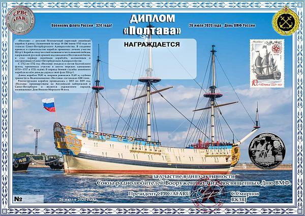 "diploma ""Poltava"" activity days"