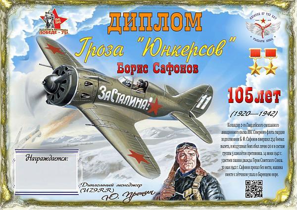 "Days of activity award of ""Boris Safonov"""