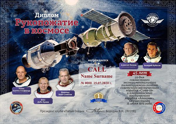 45th anniversary of the flight of Soyuz-Apollo