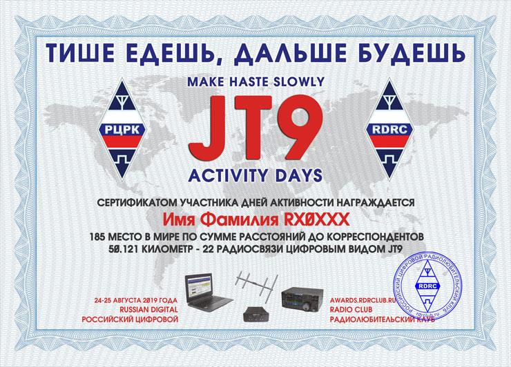 JT9 дни активности «Тише едешь, дальше будешь»