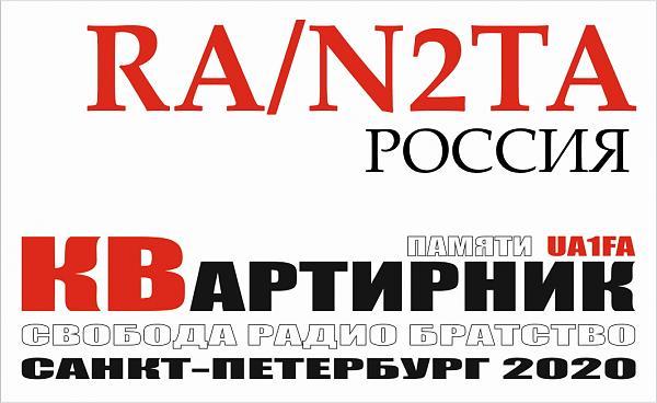 The week of activity memory Yakov Lapovok UA1FA