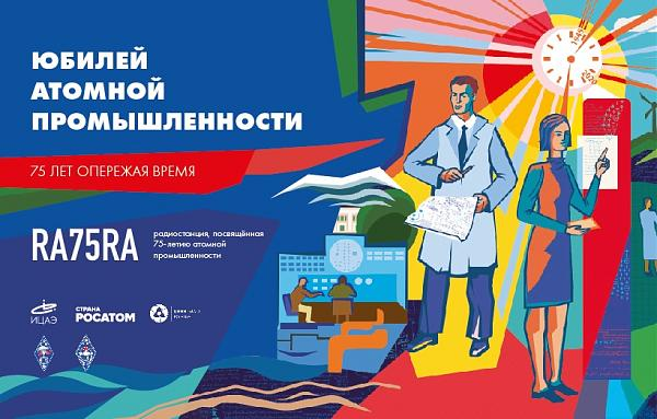 Days of activity dedicated to the 75th anniversary of the Russian nuclear industry