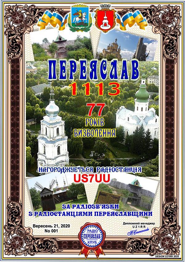 Activity days of radio amateurs Pereyaslav, 18-22 September 2020