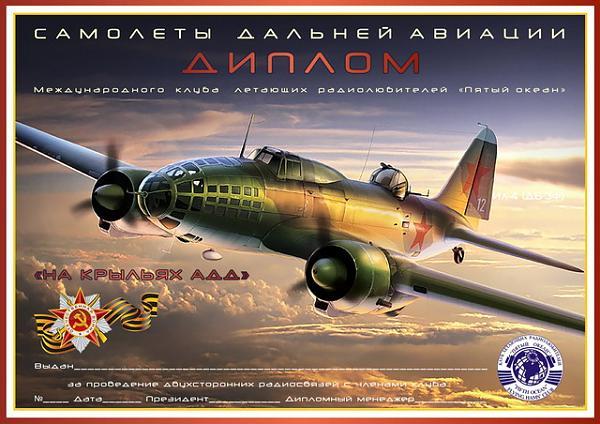 Mini-test in memory of fallen aviators September 26, 2020