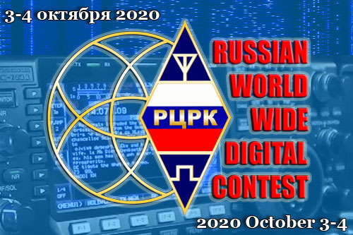 7th Russian WW Digital Contest October 3-4, 2020