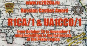 t became known about the new plans of the R1CA team under the Fortress of Russia 2020 Program