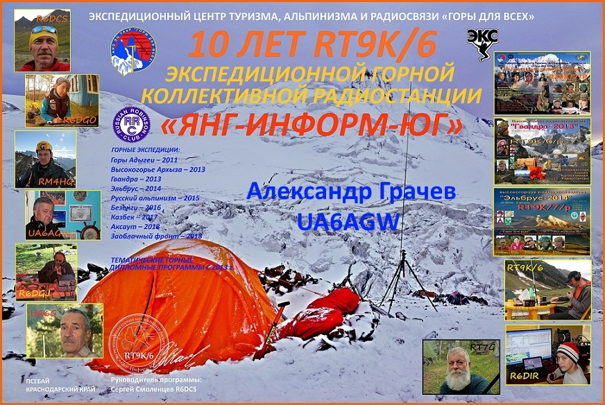 "RT9K/6 ""Yang-Igform-South"" activity days and ""Mountains for All"" expedition center in 2020"