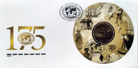 конверт к 175-летию РГО