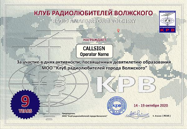 "Days of activity ""9 years of the club of radio amateurs of the city of Volzhsky"""