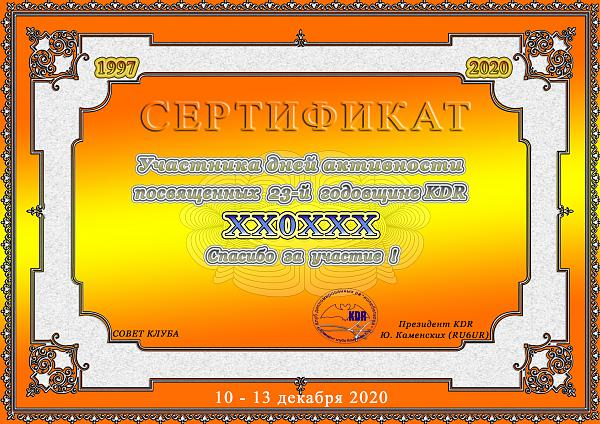 Activity Days of the Club of Certified Amateurs Radio (CCR) from December 10 to 13 2020