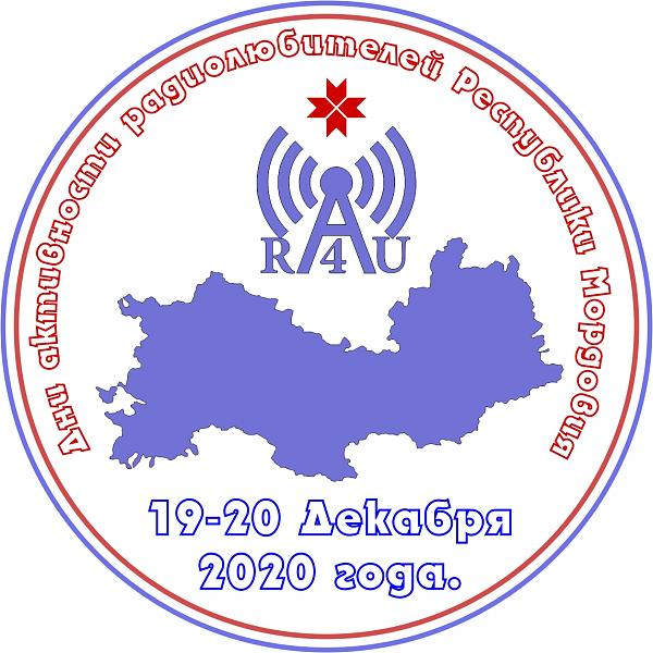 Mordovia Amateur Radio Activity Days December 19-20