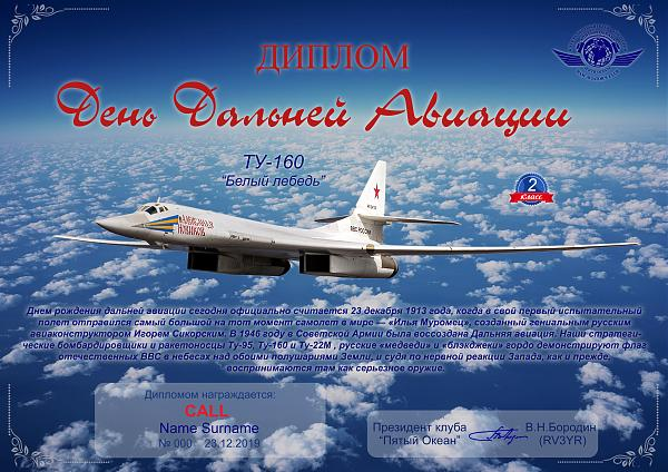 """Activity Days Club """"Fifth Ocean"""" dedicated to the Day of Long-Range Aviation of Russia December 19-27"""