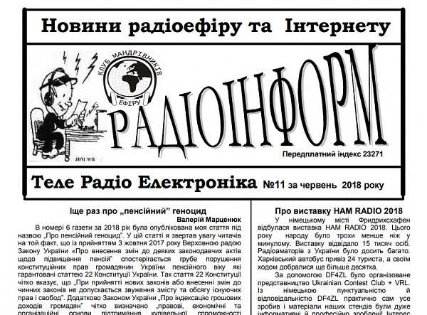 Anniversary activity days of Radioinform newspaper January 9-10, 2021