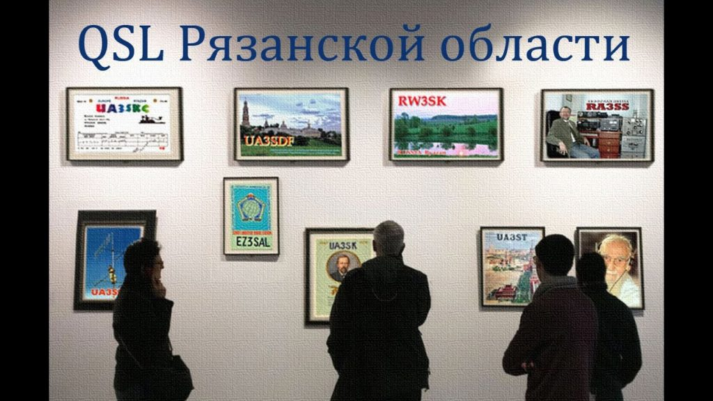 """Project """"QSL Ryazan region"""" was launched"""